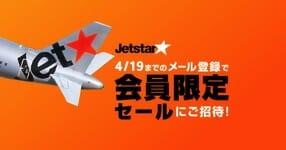 Jetstar Japan 2017 4月 17