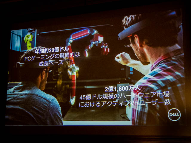 DELL新製品発表会201706 ゲーミング市場