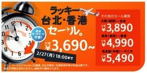 Jetstar Japan 2017 2月 24