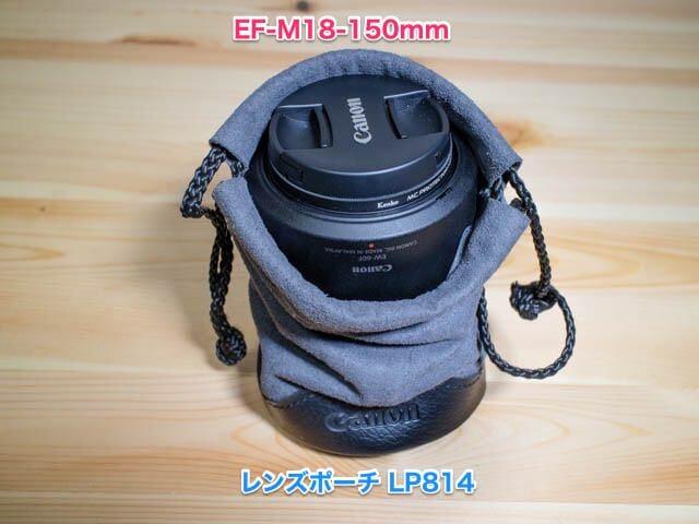 CanonレンズケースL CASELP814 EF M18 150フード逆収納中