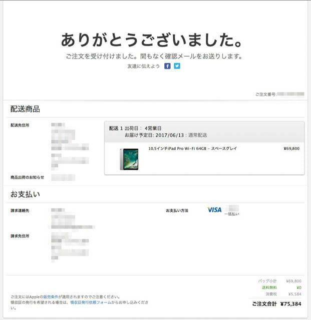WWDC17 43 iPadPro10 5購入