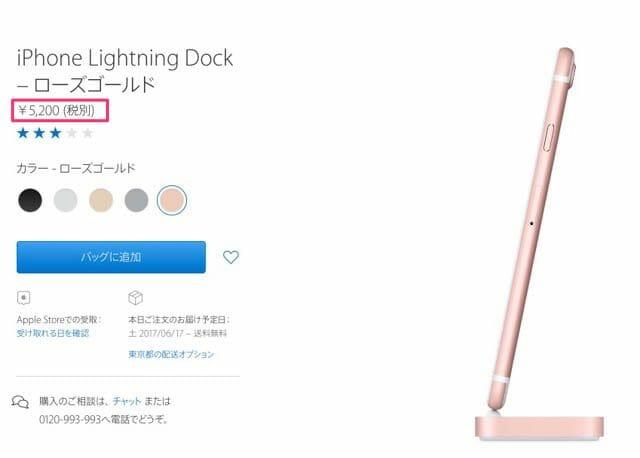 IPhoneLightningDock AppleStoreカラー
