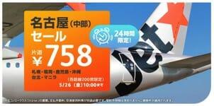 Jetstar Japan 2017 5月 25