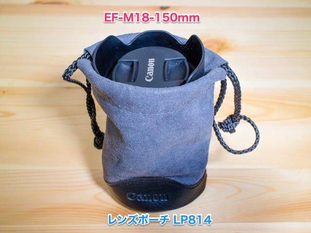 CanonレンズケースL CASELP814 EF M18 150収納中