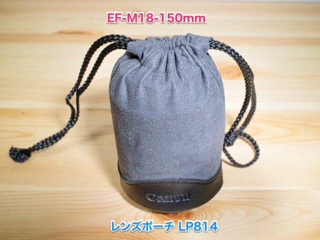 CanonレンズケースL CASELP814 EF M18 150フード逆収納後
