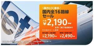 Jetstar Japan 2017 3月 03