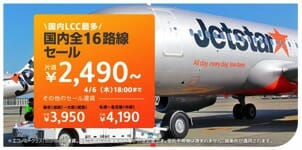 Jetstar Japan 2017 3月 31