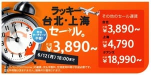 Jetstar Japan 2017 6月 09