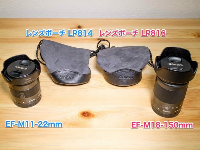 CanonレンズケースL CASELP816 LP814比較 収納前