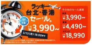 Jetstar Japan 2017 3月 10