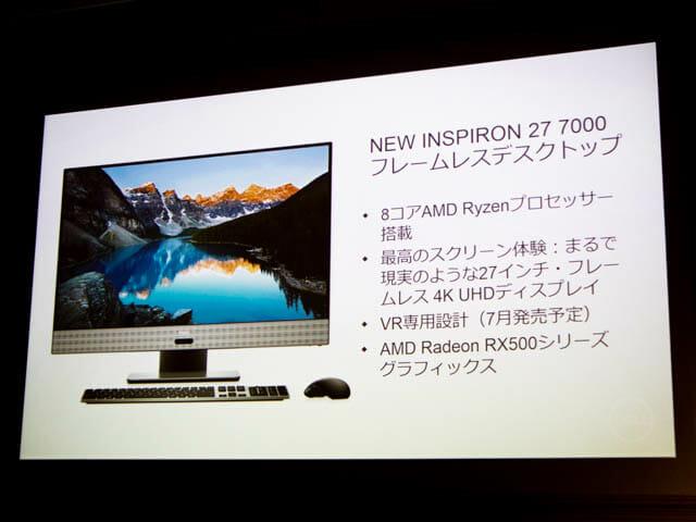 DELL新製品発表会201706 Inspiron27 7000 タイトル