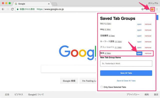Tabbie Chromeメニュー open