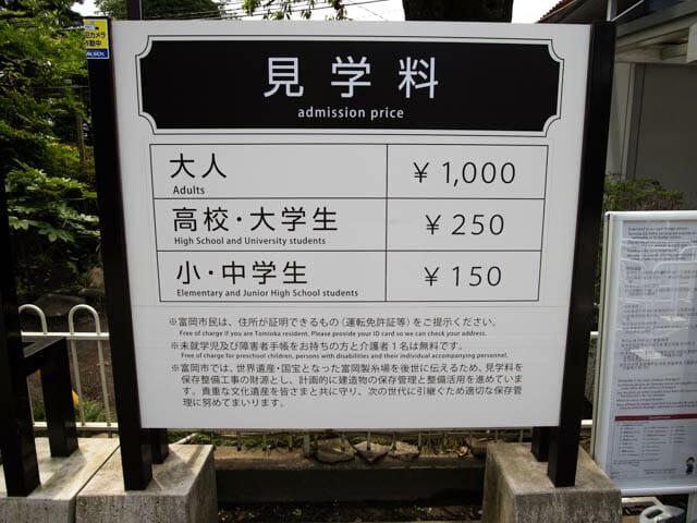富岡製糸場 見学料