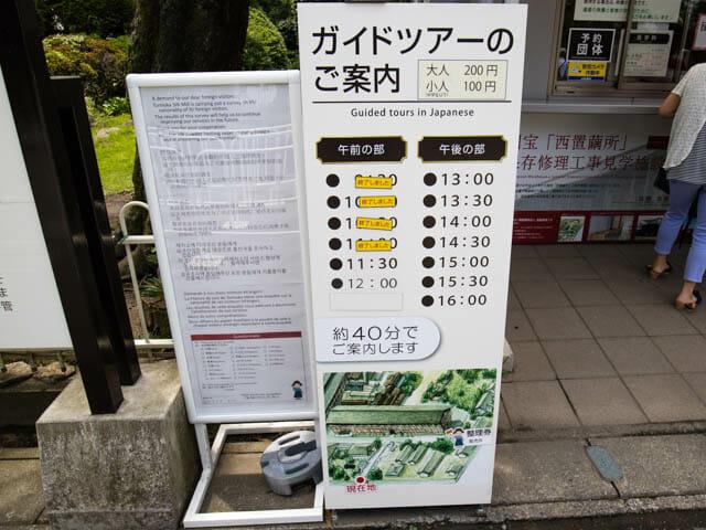 富岡製糸場 ガイドツアー