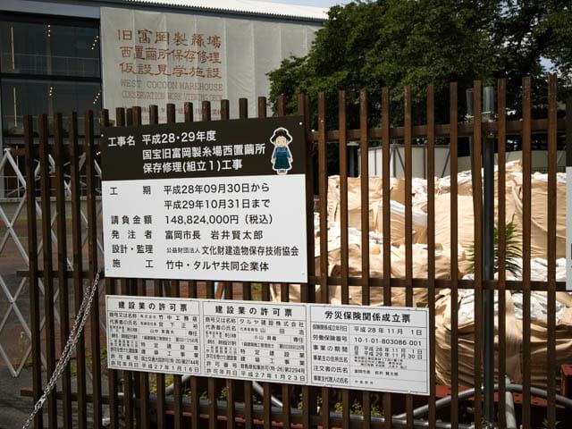富岡製糸場 東置繭場工事看板