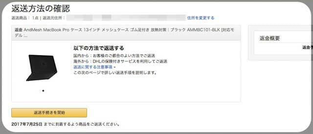 Amazon返品 返送方法の確認画面