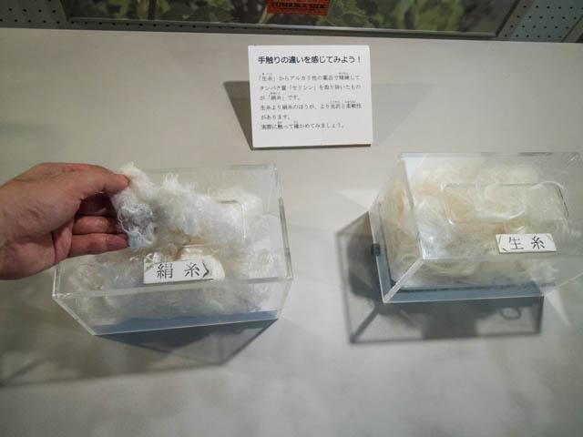 富岡製糸場 生糸絹糸