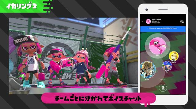 NintendoSwitchOnlineアプリチームごとのボイスチャット