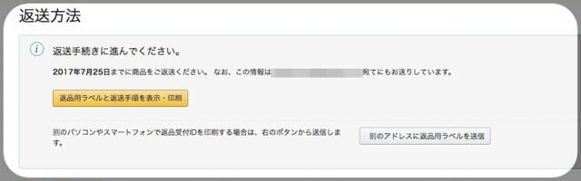 Amazon返品 返送方法画面