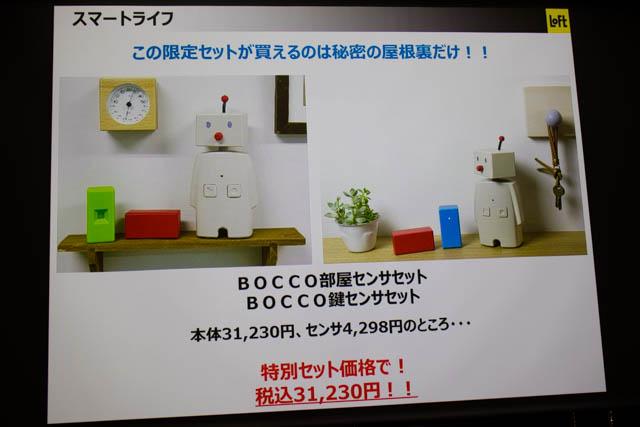 BOCCO 価格