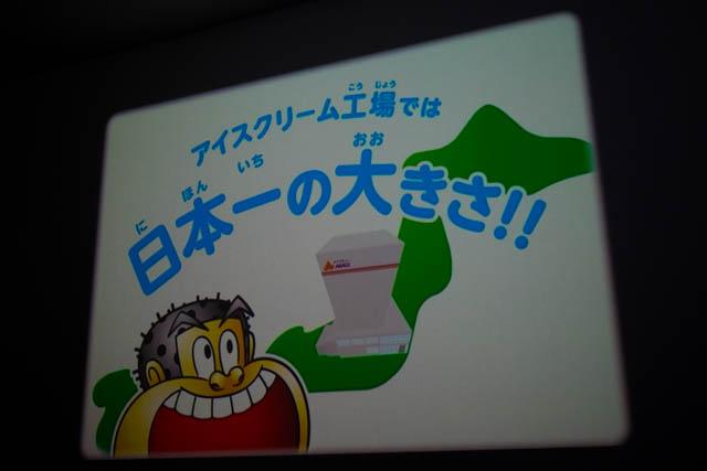 赤城乳業 スライド日本一の大きさ