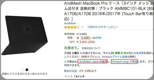 Amazon返品 購入画面の販売と発送