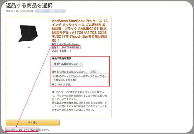Amazon返品 返品する商品を選択画面