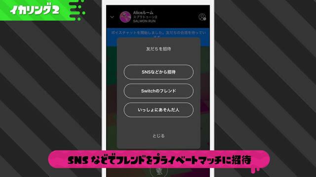 NintendoSwitchOnlineアプリ友だち招待