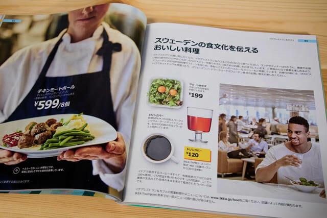イケアカタログ レストラン