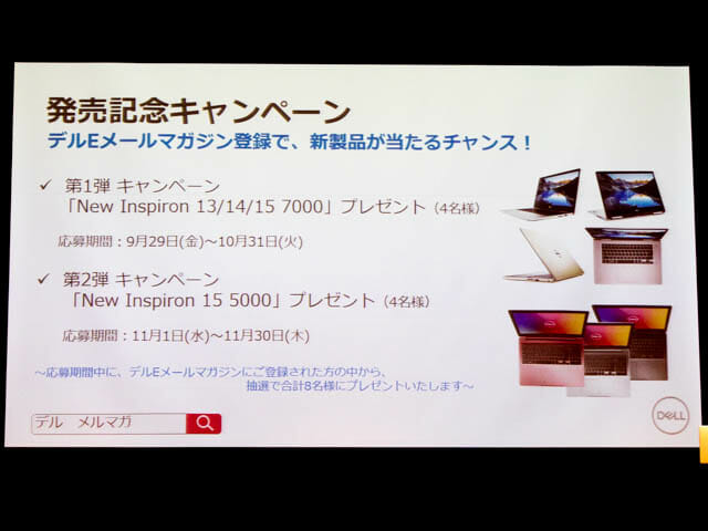 DELL新製品発表会20170929 発売記念キャンペーン