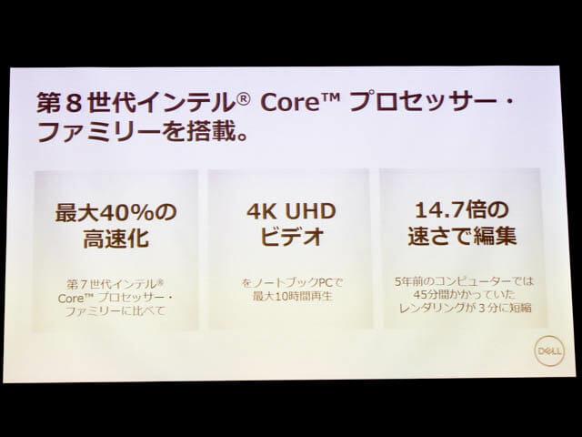 DELL新製品発表会20170929 第8世代インテルCoreプロセッサー