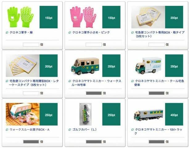 クロネコポイント 商品選択画面