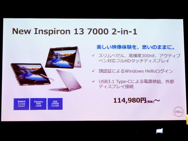 DELL新製品発表会20170929 Inspiron13 7000 2 in 1