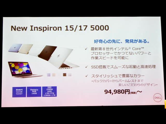 DELL新製品発表会20170929 Inspiron15 17 5000