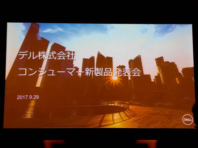 DELL新製品発表会20170929 タイトル