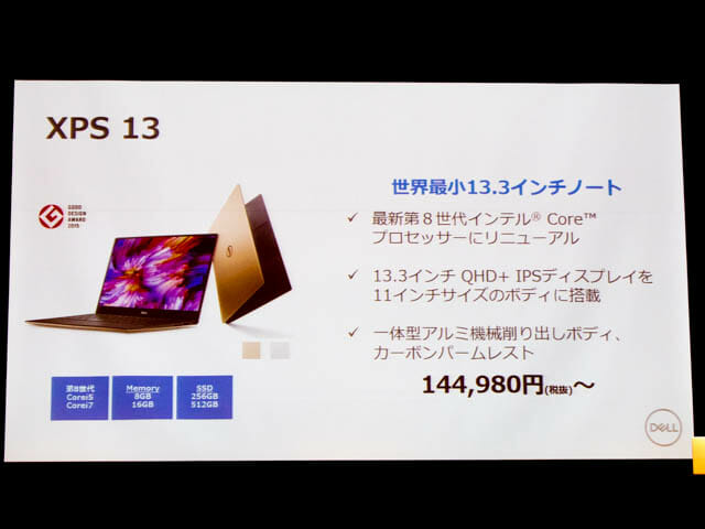 DELL新製品発表会20170929 XPS13
