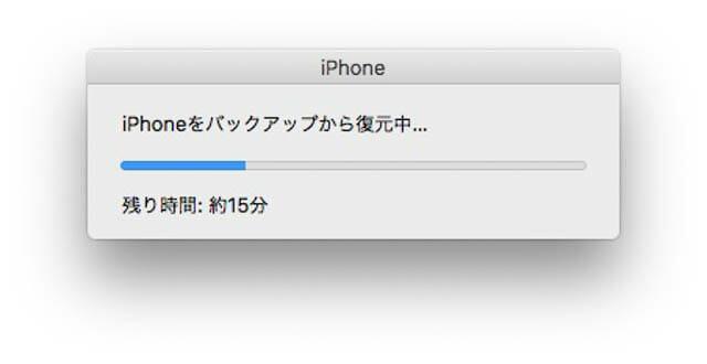 IPhoneバックアップ 復元中