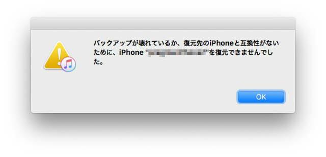 IPhoneバックアップ 復元できません