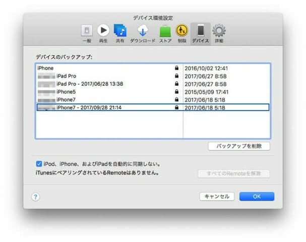 IPhoneバックアップ iTunseデバイス
