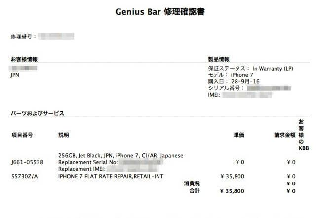 IPhone7 GeniusBar 修理確認書