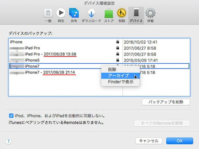 IPhoneバックアップ iTunesデバイスアーカイブ