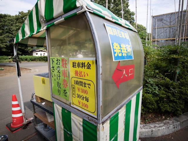 江戸東京たてもの園 臨時駐車場