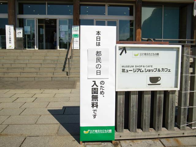 江戸東京たてもの園 都民の日