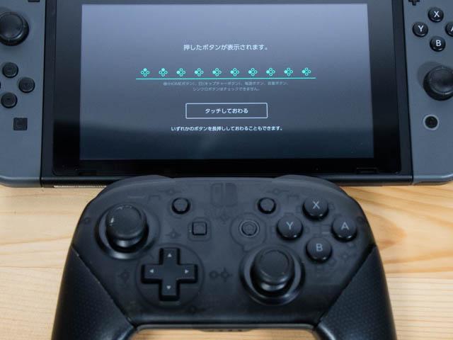 NintendoSwitch プロコン ボタンの動作チェック