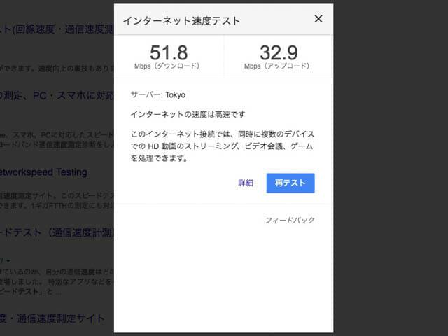 NintendoSwitch 回線落ち Google速度テスト