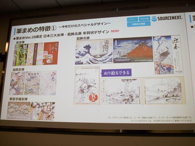 ソースネクスト 年賀状ソフト 筆まめスペシャルデザイン