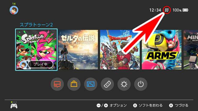 NintendoSwitch 回線落ち ホーム画面