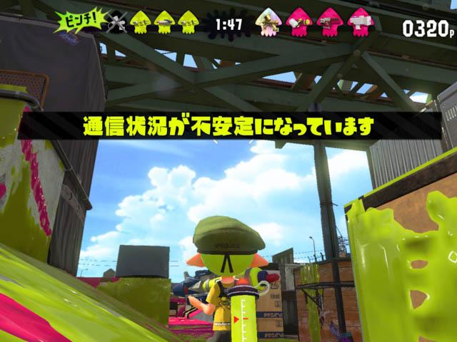 NintendoSwitch 回線落ち 通信状況が不安定になっています