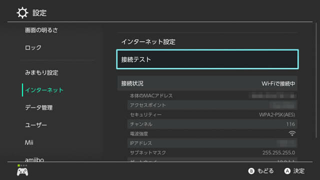 NintendoSwitch 回線落ち 接続テストWi Fi