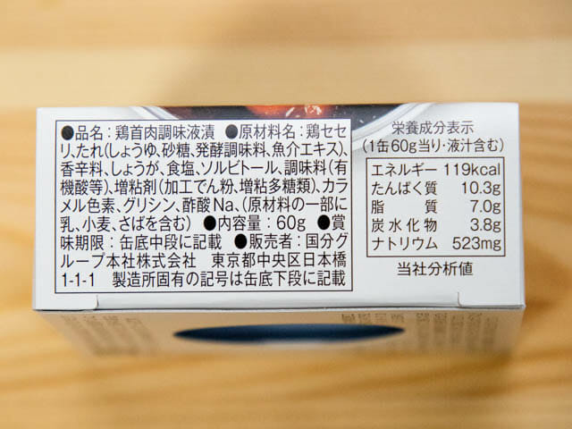 缶つま 鶏セセリ原材料